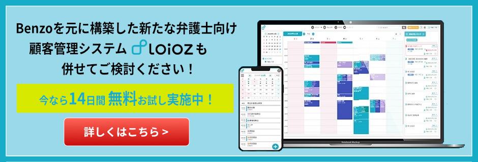 Benzoベースの新たな弁護士向け業務管理システムloiozも併せてご検討ください。今なら最大60日間全機能利用可能な無料お試し利用可能です。